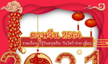 ตรุษจีน 2564 รวมเรื่องน่ารู้วันตรุษจีน 'วันไหว้-จ่าย-เที่ยว' ทำยังไงเสริมมงคลรับปีใหม่