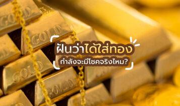 ฝันเห็นทอง ฝันว่าได้ใส่ทอง แสดงว่ากำลังจะมีโชคจริงไหม?