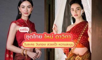 ตามไปส่องแฟชั่นชุดไทยของนางวันทอง 2021 สวยเป๊ะ ดูหวานละมุน