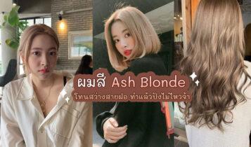 เปลี่ยนสีผมให้ได้ลุคสายฝอแซ่บๆ ด้วยผมสี Ash Blonde ทำแล้วปังไม่ไหวจ้า