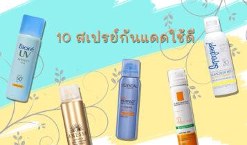 10 สเปรย์กันแดดใช้ดี ป้องกันรังสี UV กันน้ำ กันเหงื่อ หน้าไม่มีเยิ้ม