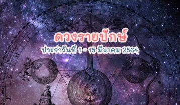 ดวงรายปักษ์ ประจำวันที่ 1 - 15 มีนาคม 2564