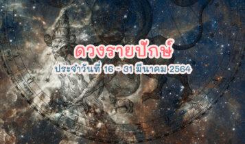 ดวงรายปักษ์ ประจำวันที่ 16 - 31 มีนาคม 2564