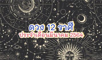 ดวง 12 ราศี ประจำเดือนมีนาคม 2564