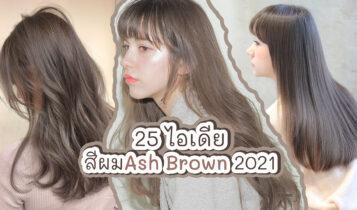 25 ไอเดียสีผมน้ำตาลเทา Ash Brown 2021 ทำแล้วปังตลอด ไม่มีตกเทรนด์
