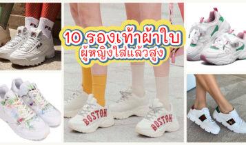 10 รองเท้าผ้าใบผู้หญิงใส่แล้วสูง สาวไซต์มินิ สายสตรีทต้องไม่พลาด
