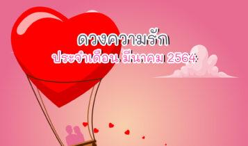 ดวงความรัก ประจำเดือน มีนาคม 2564