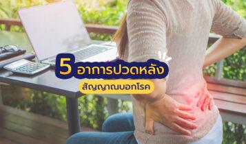 อาการปวดหลังที่กำลังเป็น สามารถบอกโรคอะไรได้บ้าง