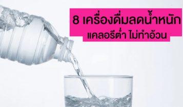8 เครื่องดื่มลดน้ำหนัก แคลอรีต่ำ ไม่ทำอ้วน