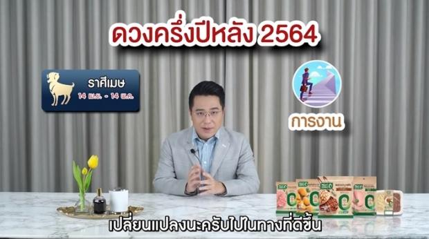 ดูดวงหมอช้าง 2564 เปิดดวงช่วงครึ่งปีหลัง 2564