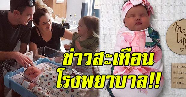 สะเทือนโรงพยาบาล!! น้ำหนักแรกคลอดทารกหญิง 6 กิโลกรัม
