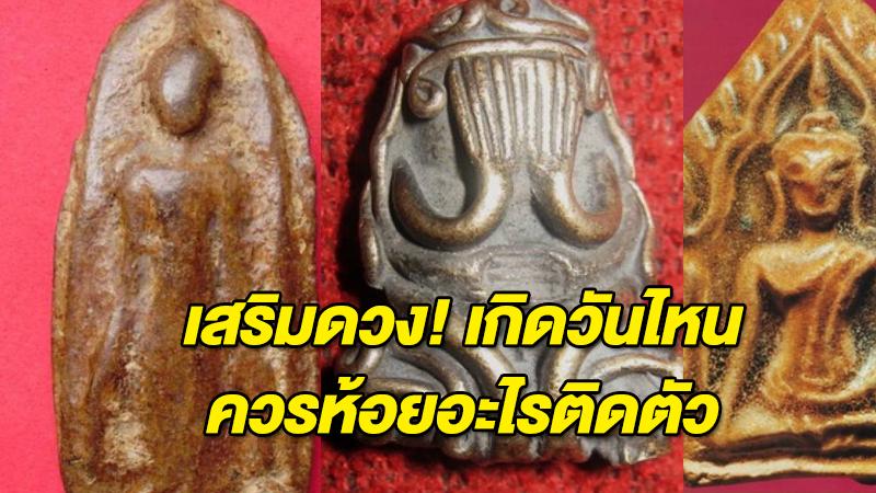 เสริมชะตา ต่อวาสนา ห้อยพระตามวันเกิด 2564 เงินทองไหลมาเทมา