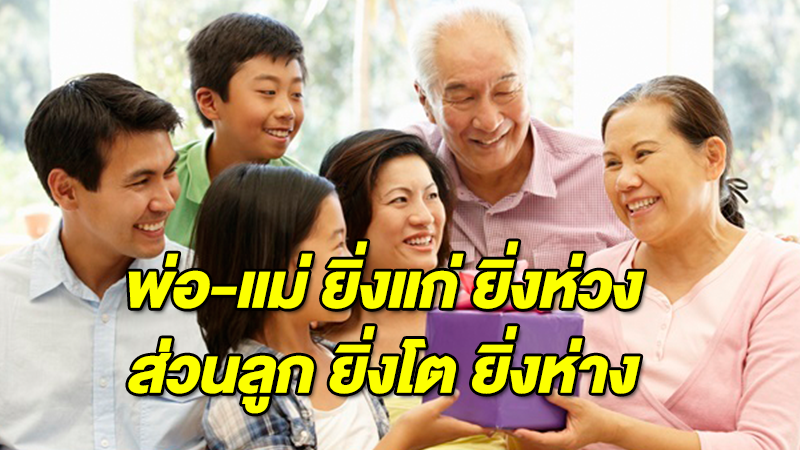 คนเป็นลูกต้องอ่านให้จบ พ่อ-แม่ ยิ่งแก่ ยิ่งห่วง ส่วนลูก ยิ่งโต ยิ่งห่าง เรื่องราวที่ควรอ่านทุกคน