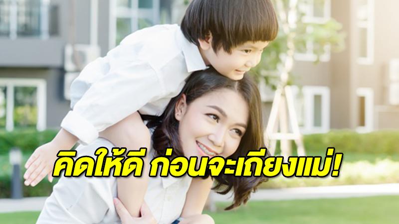 ''คิดให้ดี ก่อนจะเถียงแม่'' บทความดีๆ ที่ลูกๆห้ามเลื่อนผ่าน