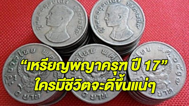 ค้นกระเป๋าตัวเองด่วน ''เหรียญพญาครุฑ ปี 17''  ใครมีชีวิตจะดีขึ้นแน่ๆ