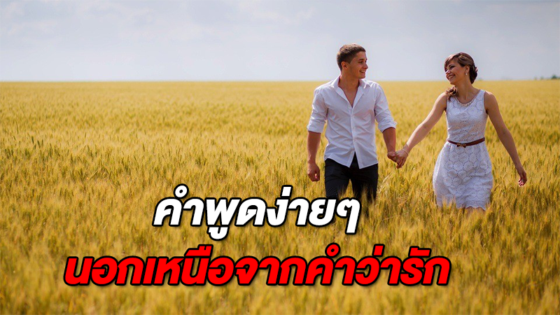 7 คำพูดง่ายๆ แทนคำว่ารักได้อย่างดีเยี่ยม