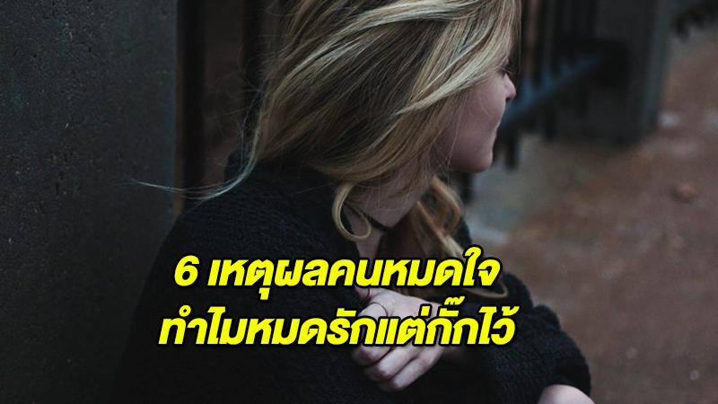 6 เหตุผลคนหมดใจ ทำไมหมดรักแต่กั๊กไว้