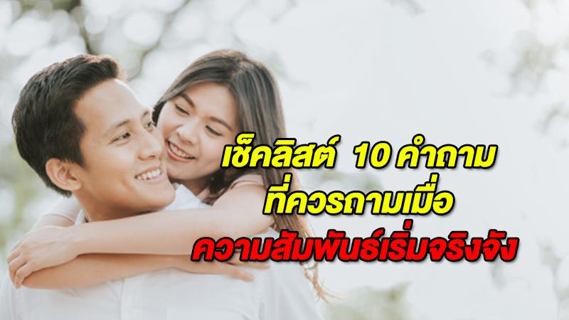เช็คลิสต์  10 คำถามที่ควรถาม เมื่อความสัมพันธ์เริ่มจริงจัง