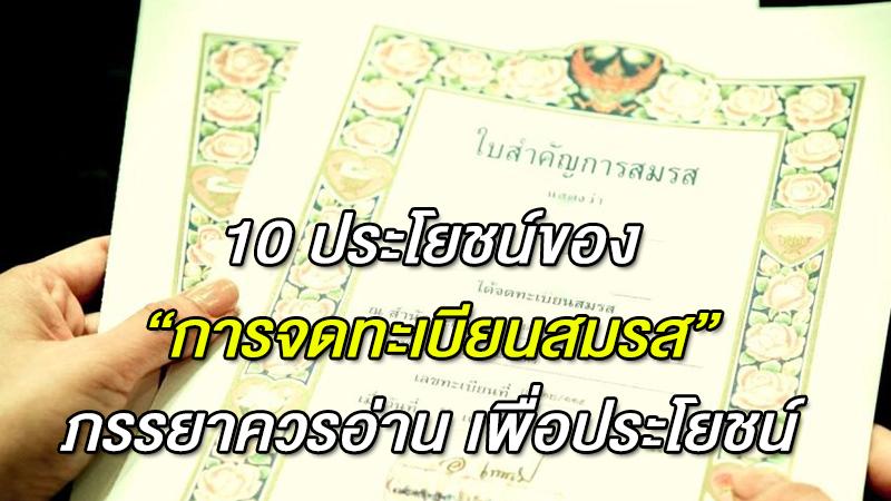 10 ประโยชน์ของ
