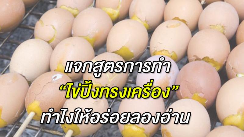 แจกสูตรการทำ ''ไข่ปิ้งทรงเครื่อง'' ทำไงให้อร่อยลองอ่าน