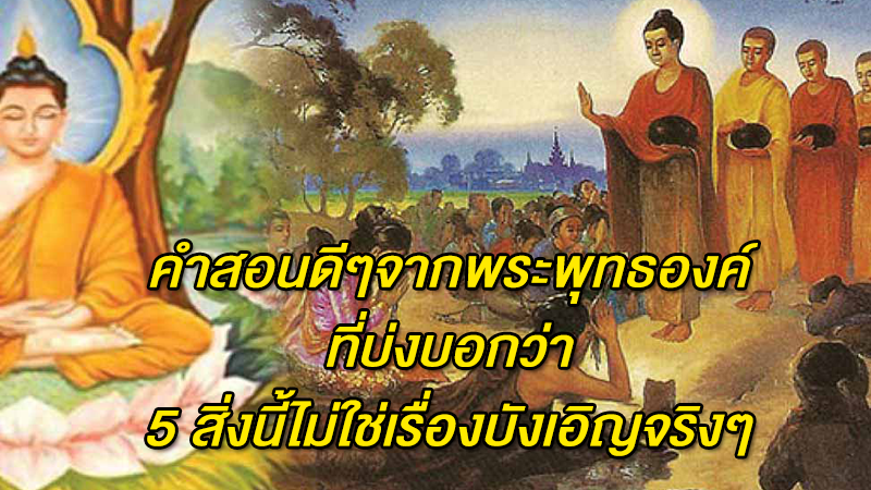 คำสอนดีๆ จากพระพุทธองค์ ที่บ่งบอกว่า 5 สิ่งนี้ไม่ใช่เรื่องบังเอิญจริงๆ