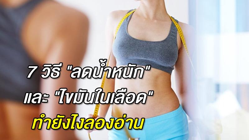7 วิธี ''ลดน้ำหนัก'' และ ''ไขมันในเลือด'' อย่างได้ผล ทำยังไงลองอ่าน