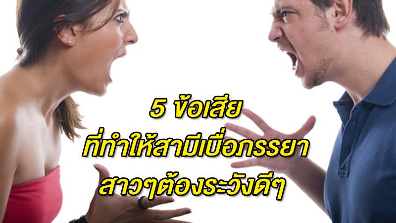 5 ข้อเสียที่ทำให้สามีเบื่อภรรยา สาวๆต้องระวังดีๆ อย่าให้เป็นแบบนี้