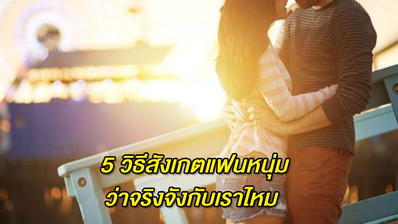 5 วิธีสังเกตแฟนหนุ่มว่าจริงจังกับเราไหม เช็คให้ดีก่อนมีความรัก