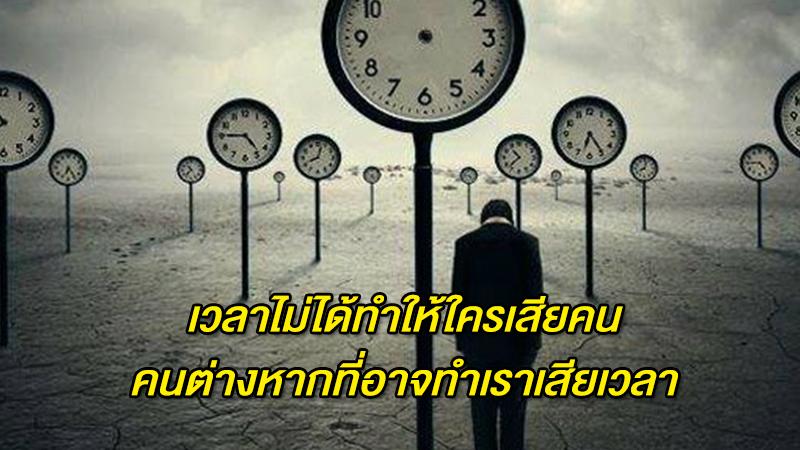เวลาไม่ได้ทำให้ใครเสียคน คนต่างหากที่อาจทำเราเสียเวลา