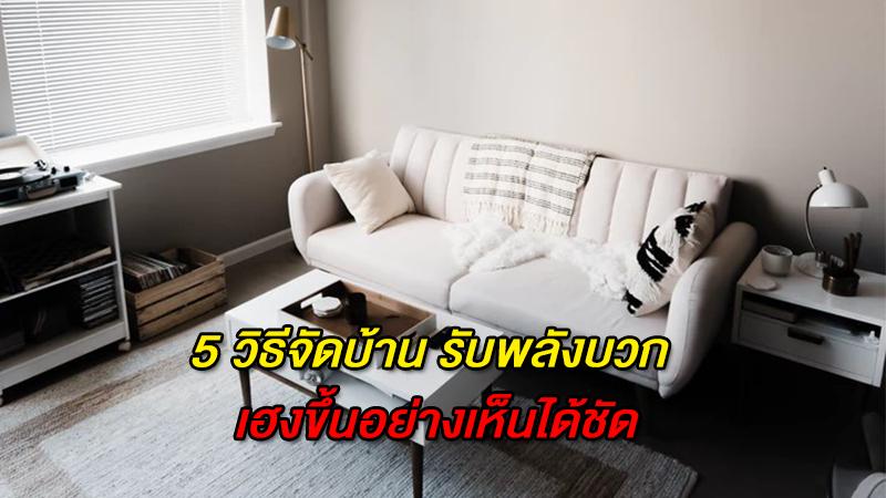 5 วิธีจัดบ้าน 2564 รับพลังบวก เฮงขึ้นอย่างเห็นได้ชัด