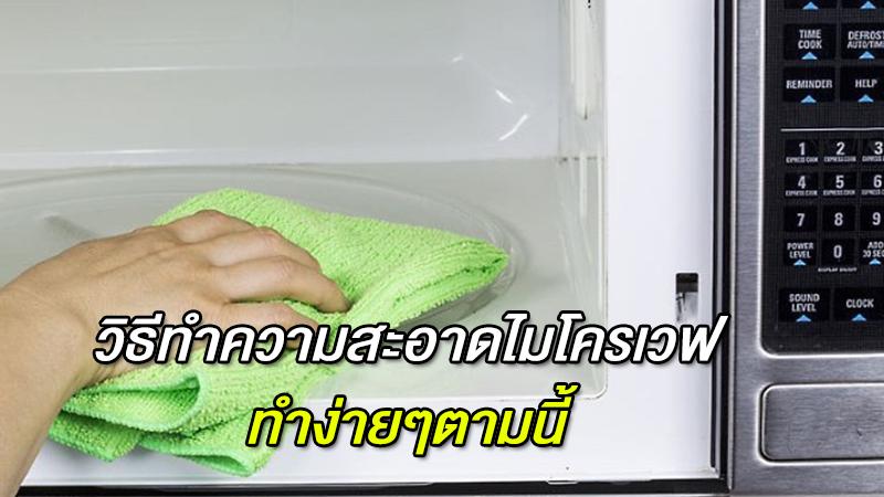 วิธีทำความสะอาดไมโครเวฟ ให้สะอาด ทำง่ายๆตามนี้