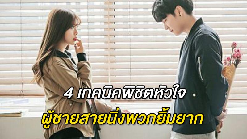 4 เทคนิค พิชิตหัวใจผู้ชายสายนิ่ง พวกยิ้มยาก ทำตามนี้