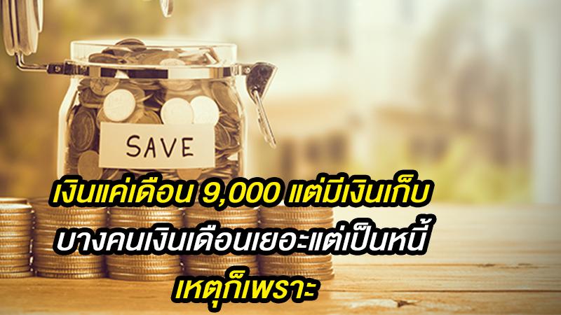 เงินแค่เดือน 9,000 แต่มีเงินเก็บ บางคนเงินเดือนเยอะแต่เป็นหนี้ เหตุก็เพราะ