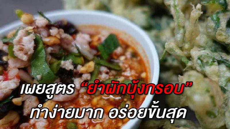 เผยสูตร ''ยำผักบุ้งกรอบ''  ทำง่ายมาก อร่อยขั้นสุด