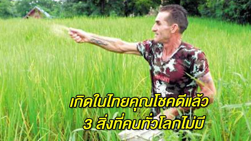 เกิดในไทยคุณโชคดีแล้ว  3 สิ่งที่คนทั่วโลกไม่มี