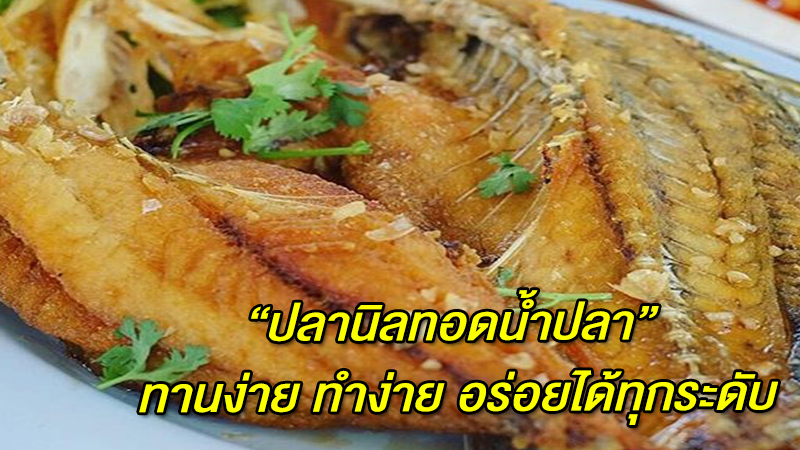 ''ปลานิลทอดน้ำปลา'' ทานง่าย ทำง่าย อร่อยได้ทุกระดับ