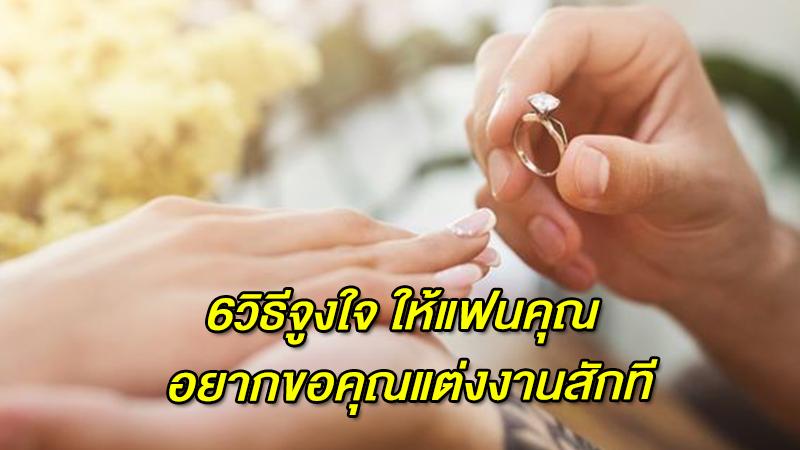 6 วิธีจูงใจ ให้แฟนคุณ  อยากขอคุณแต่งงานสักที