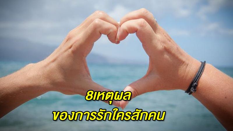 8 เหตุผล ของการรักใครสักคน