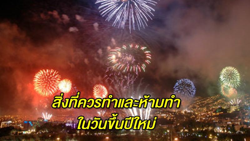 สิ่งที่ควรทำและไม่ควรทำ ในวันขึ้นปีใหม่