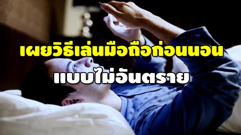 เผยวิธีเล่นมือถือก่อนนอน แบบไม่อันตราย
