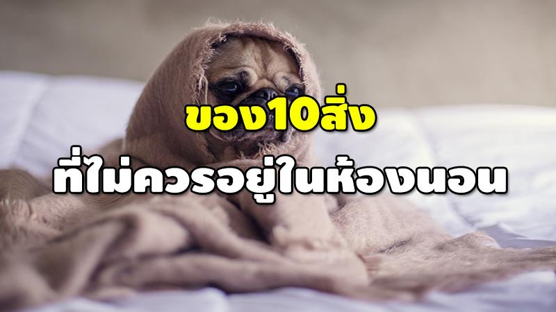 ของ 10 สิ่ง ที่ไม่ควรอยู่ในห้องนอน