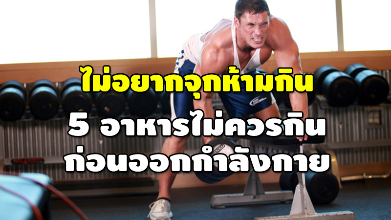 ไม่อยากจุกห้ามกิน 5 อาหารไม่ควรกิน ก่อนออกกำลังกาย
