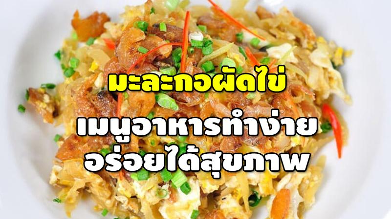 มะละกอผัดไข่ เมนูอาหารทำง่าย อร่อยได้สุขภาพ