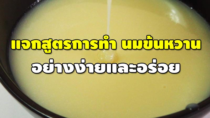 แจกสูตรการทำ นมข้นหวาน อย่างง่ายและอร่อย