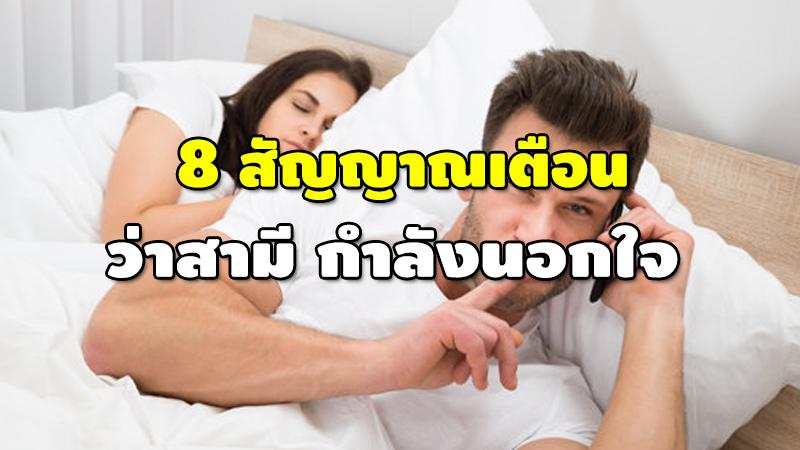 8 สัญญาณเตือน ว่าสามี กำลังนอกใจ