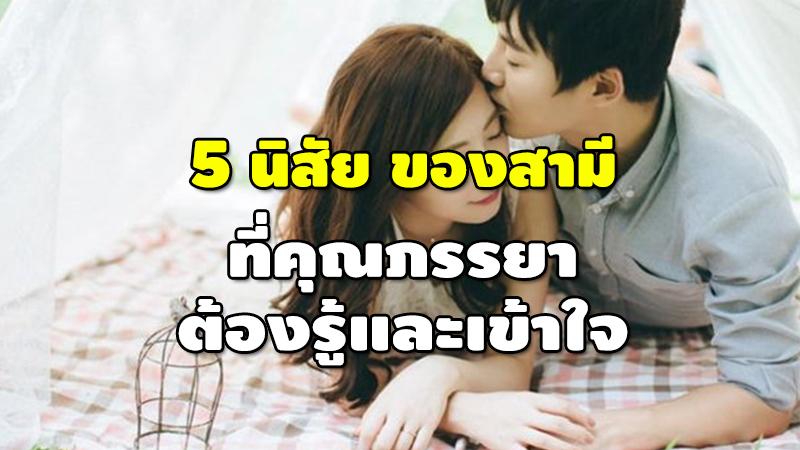 5 นิสัย ของสามี ที่คุณภรรยา ต้องรู้และเข้าใจ