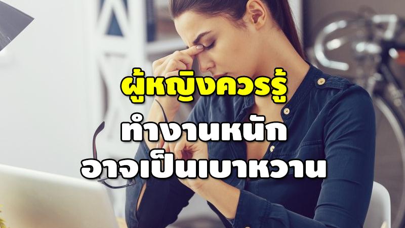 ผู้หญิงควรรู้ ทำงานหนัก อาจเป็นเบาหวาน