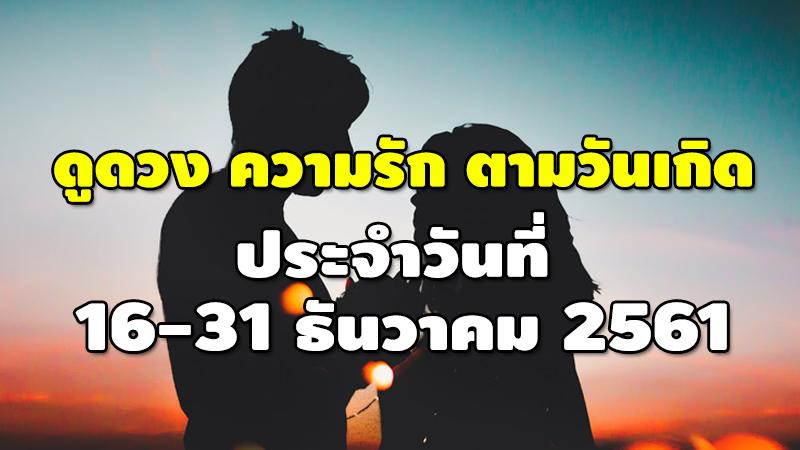 ดูดวง ความรัก ตามวันเกิด ประจำวันที่ 16-31 ธันวาคม 2561