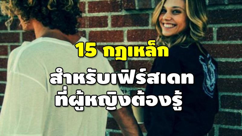15 กฎเหล็ก สำหรับเฟิร์สเดท ที่ผู้หญิงต้องรู้