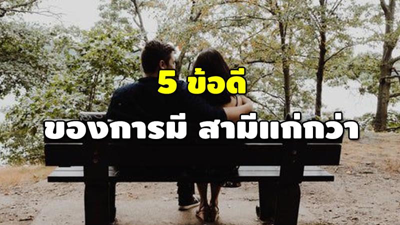 5 ข้อดี ของการมี สามีแก่กว่า